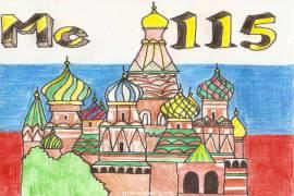Son Keşfedilen Elementlerden Moskovyum Nedir? (Özellikleri, İzotopları)
